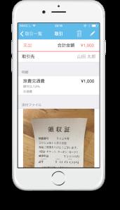 経費精算 iPhone