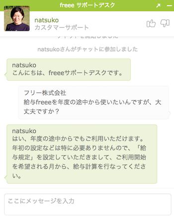 chat_kyuyo