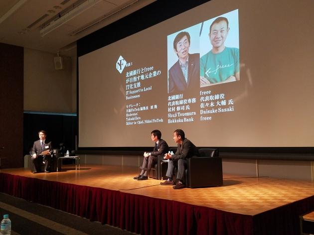 20170228_日経Fintech_北國銀行×freee